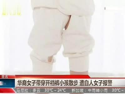 华裔女子带穿开裆裤小孩散步