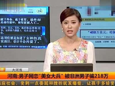 河南:男子网恋美女大兵