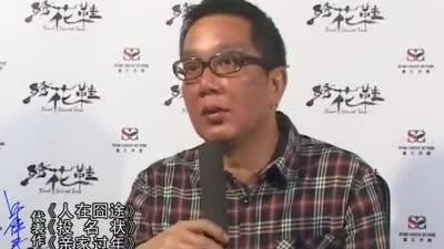 第9段:叶伟民:钱柜娱乐是我生活的一部分