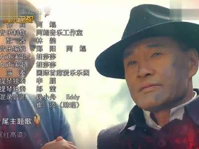 韩红《红高粱》片尾主题歌