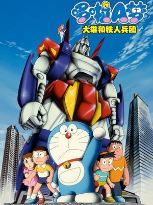 哆啦A夢1986劇場版大雄與鐵人兵團國語