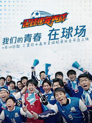 足球少年养成海报