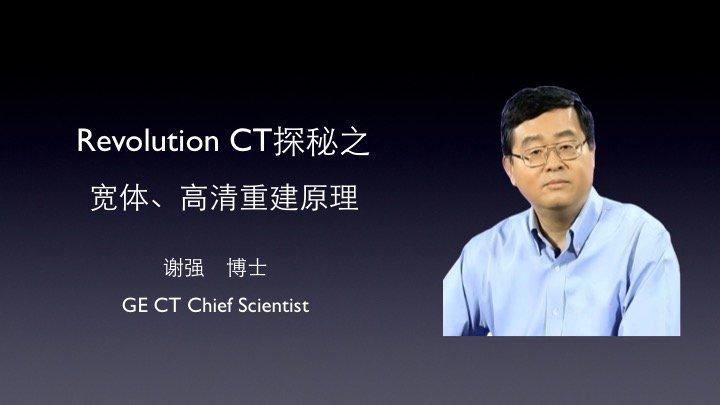 Revolution CT探秘之宽体、高清重建原理