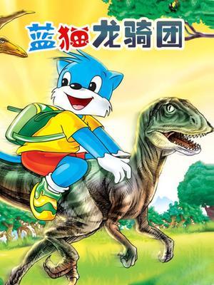 蓝猫龙骑团海报
