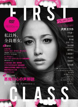 First Class 第一季剧照