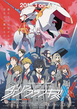 DARLING in the FRANXX剧照