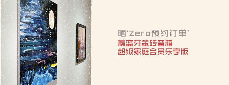 zero65新品预约晒单,赢取金砖蓝牙音箱!
