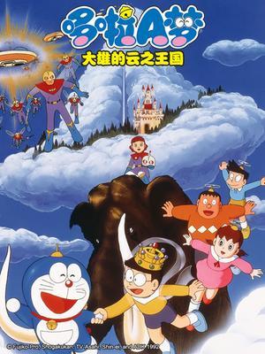 哆啦A梦1992剧场版 大雄与云之国 中文
