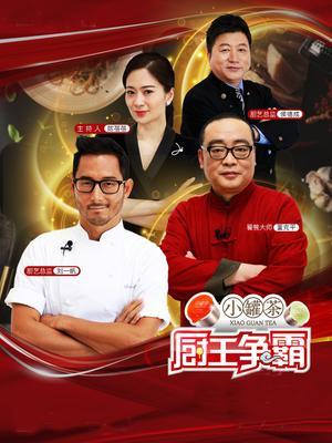 厨王争霸第五季海报