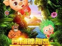 兩只小豬之勇闖神秘島 預告片