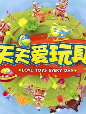 天天愛玩具