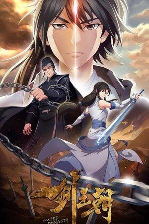 剑王朝 第二季剧照