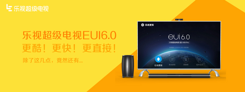 乐视超级电视EUI6.0 更快 更酷 更直接!让智能引领生活!