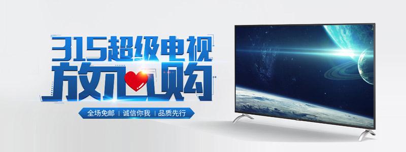 315超级电视放心购活动规则