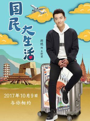 Chinese - 国民大生活DVD版
