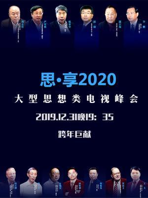 思·享2020