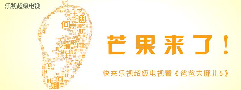 芒果TV携手新乐视 展开Open Eco战略合作!