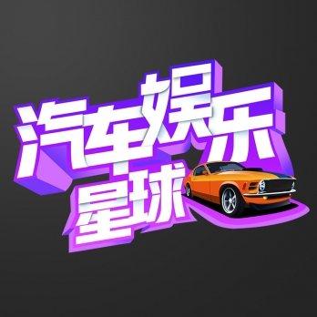 汽车娱乐星球