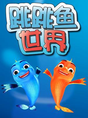 跳跳魚世界 全集版
