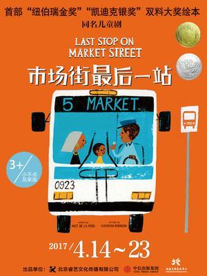 市场街最后一站