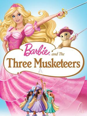芭比公主三劍客