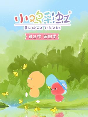 小鸡彩虹舞台秀 第四季海报