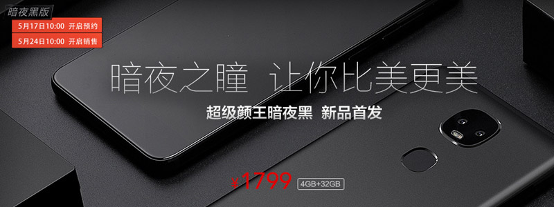 乐视手机两周年  距暗夜黑乐Pro3双摄AI版开售还有2天