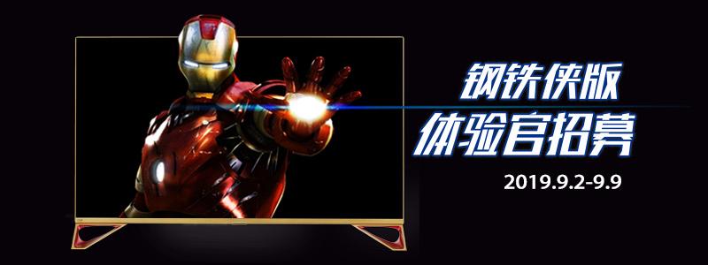 樂視超級電視超5 X55鋼鐵俠限量紀念版測評體驗官招募!