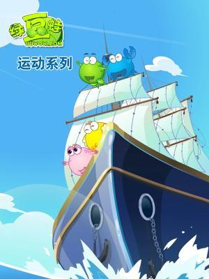 绿豆蛙运动系列海报