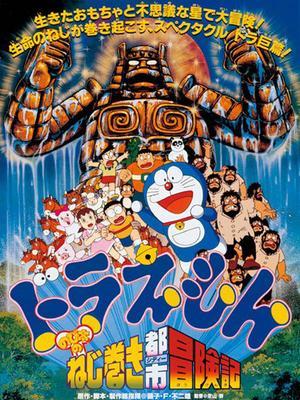 哆啦A夢1997劇場版大雄的發條都市冒險記