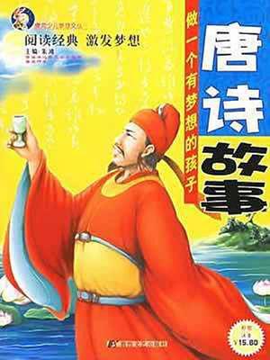 唐诗故事海报