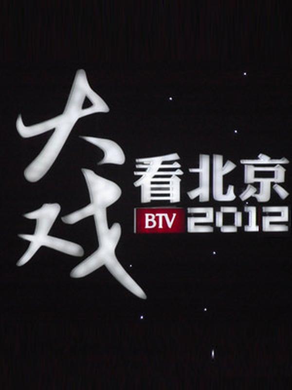 山西卫视2015民歌春晚p