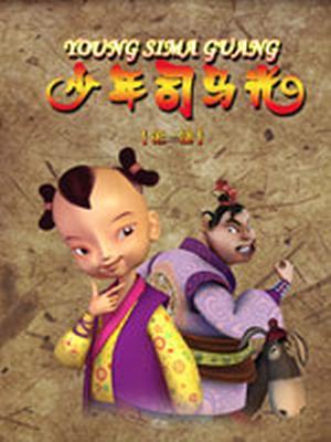 少年司马光1海报