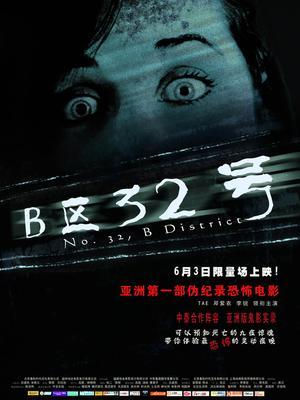 B區32號 預告片