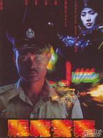 驅魔警察(2009)