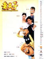 老夫子2001粤语