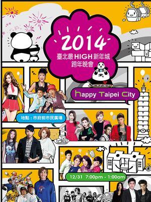 臺北2014跨年晚會