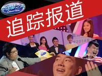 中国梦之声第二季-追踪报道