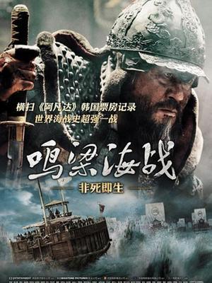 鸣梁海战/鸣梁:旋风之海