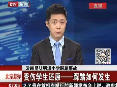 云南昆明明通小學踩踏事故:受傷學生還原——踩踏如何
